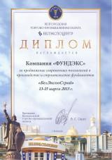 """Номинация """"Новые технологии"""" Белгород 2013"""