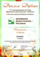 Диплом участника Москва 2012