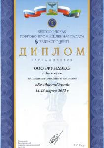 Диплом участника Белгород 2012