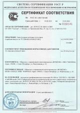 """Сертификат соответствия: """"Винтовые сваи и оголовки"""""""