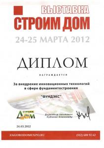 """Диплом """"За инновации"""" Москва 2012"""