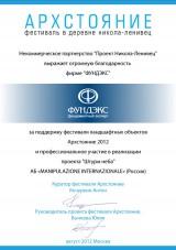 """Благодарность партнёру """"Архстояние"""" 2012"""