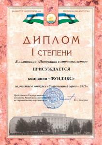 Диплом 1 степени Уфа 2013