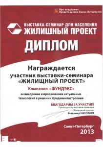 Диплом участника Санкт-Петербург 2013