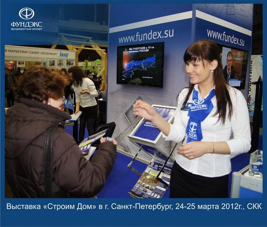 Итоги выставки Строим Дом в г. Санкт-Петербург, 24-25 марта, СКК.