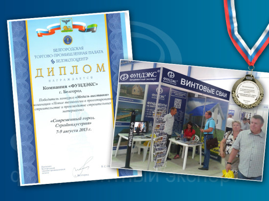 Компания «Фундэкс» получила медаль на «Белгородском строительном форуме»