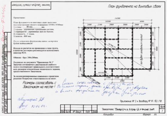СТРОИТЕЛЬСТВО_Технология-возведения_2