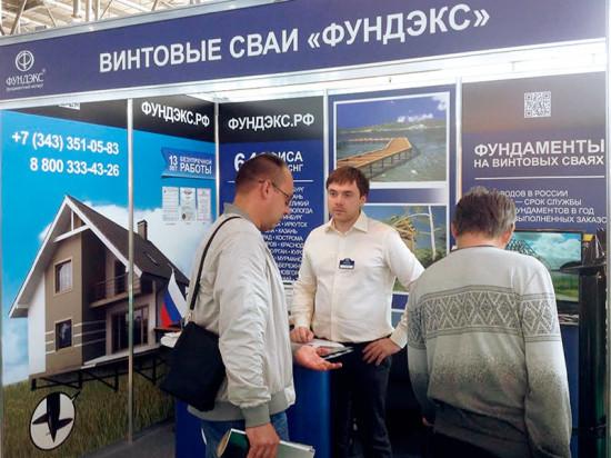 Компания «Фундэкс» продолжает осенний выставочный сезон в Казани