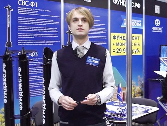 Холдинг «Фундэкс» представит свою технологию на выставках в Казани и Самаре