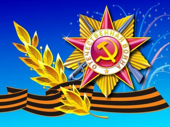 С Днем Великой Победы поздравляет холдинговая компания «Фундэкс»